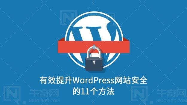 有效提升WordPress网站安全的11个方法