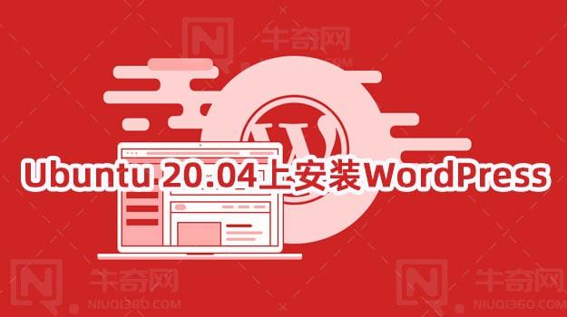 Ubuntu 20.04上安装Wordpress