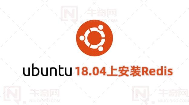 如何在Ubuntu 18.04上安装Redis和进行安全配置