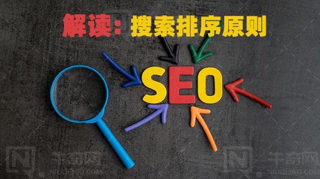 搜索排序原则解读