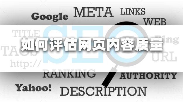 搜索引擎是如何评估网页内容质量的