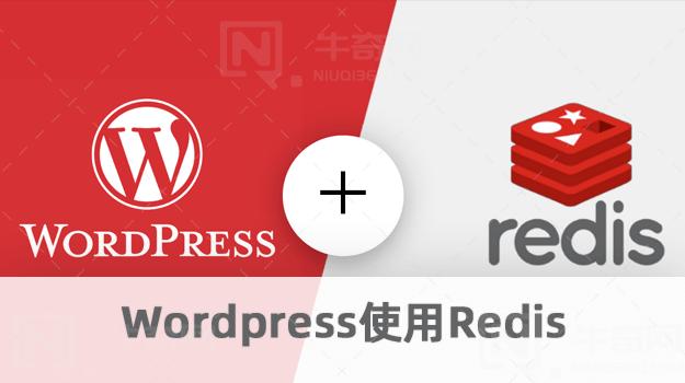 Wordpress网站安装和使用Redis缓存