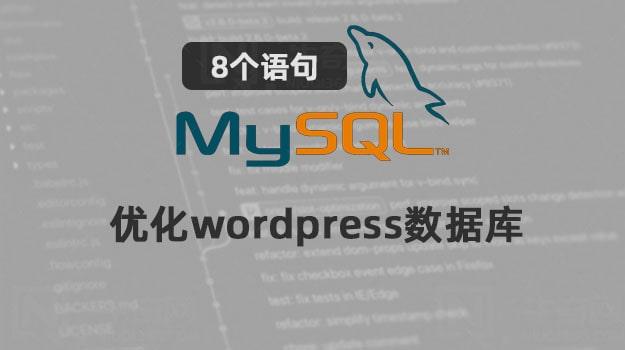 优化wordpress数据库占用的8个语句