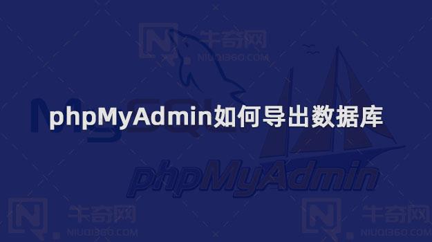 phpmyadmin如何导出数据库