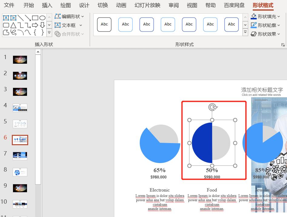 如何删除PPT中隐藏的图片?