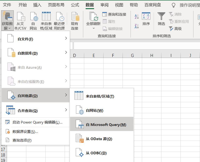 如何在 MS Excel 中使用 SQL 语句
