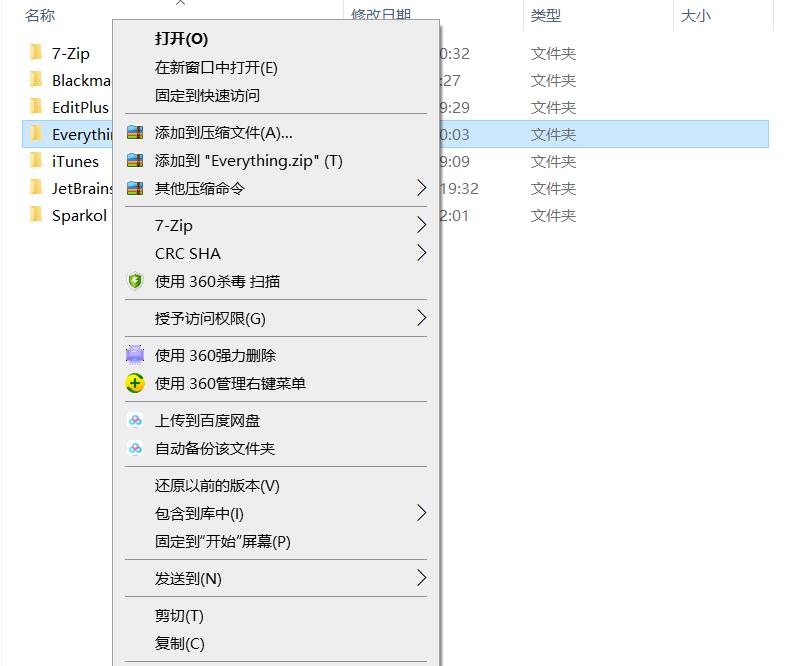 Windows 10 系统,使用QQ或者微信截取包含右键菜单的截图