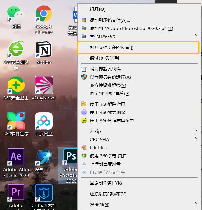 Adobe Photoshop 安装在电脑的哪个位置?