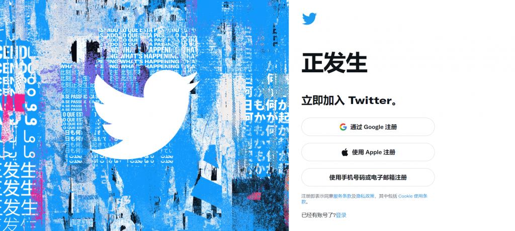 如何创建一个全新的 Twitter 账号